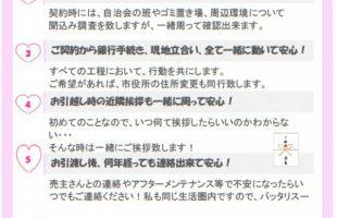 【グランテットの安心宣言!!】
